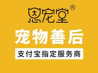 恩宠堂·宠物火化殡葬善终机构(宁波总店)