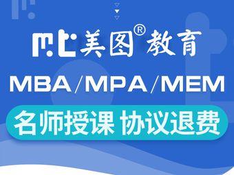 美图考研·MBA/MPA/MEM(城南校区)