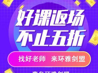 环雅剑盟雅思托福SAT留学英语培训学校(市南校区)