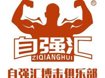 自强汇·武术搏击泰拳俱乐部