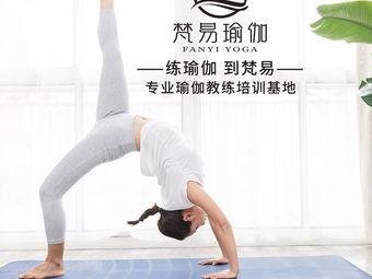 梵易瑜伽(安吉万达广场店)