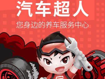 汽車超人(江南大道店)