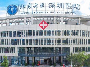 北京大学深圳医院·国际医疗部特诊门诊