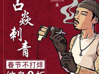 CFIC占焱刺青