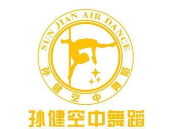 孙健空中舞蹈学院(株洲总部)