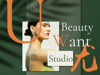 尤.Uwant-beauty studio