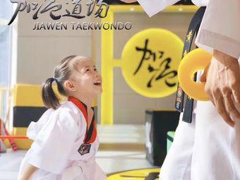 加温国际少儿跆拳道(蛇口店)