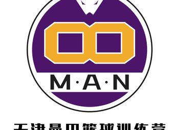 天津曼巴籃球訓練營(河東方形店)