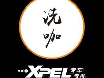 芜湖洗咖·XPEL专业汽车贴膜机构(世茂滨江店)