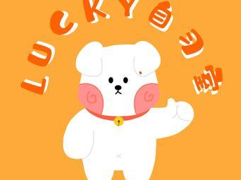 LUCKY自习室(人民医院店)