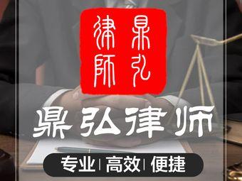 北京鼎弘律师事务所