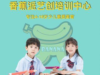 香蕉派艺创培训中心