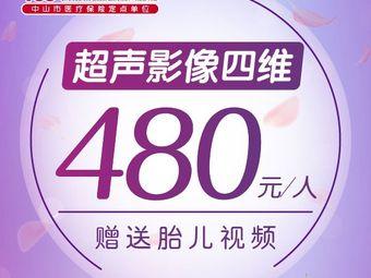 中山百佳妇产医院·产检