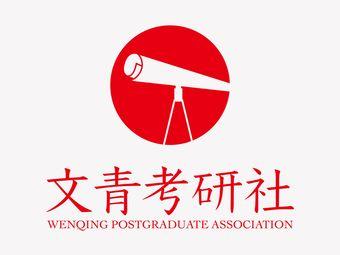 文青考研社(杭州考研基地)