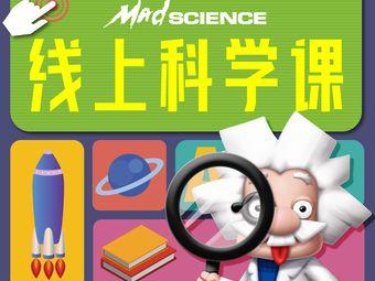 MadScience神奇科學家STEAM(晶品校區)