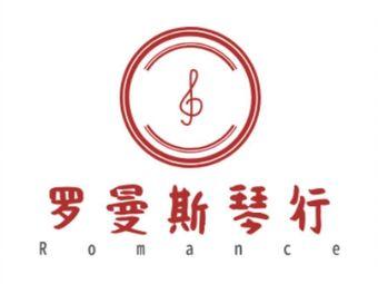 羅曼斯琴行Romance Music Center