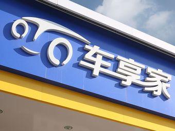 车享家汽车养护中心(海滨南路店)
