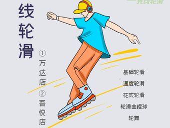 光线轮滑(吾悦店)