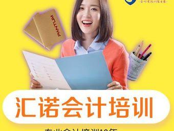汇诺会计培训教育(东方红大街校区)