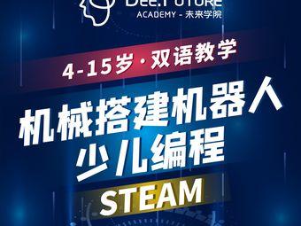 未来学院·STEAM·乐高·少儿编程·机器人(徐汇中心)