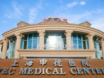 上海申德醫院