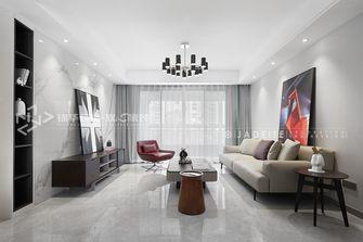 120平米四现代简约风格客厅效果图