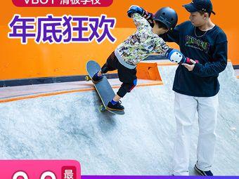 VBOY滑板学校(悦汇城店)