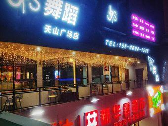 JS舞蹈(天山广场店)