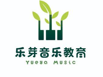 乐芽音乐教育