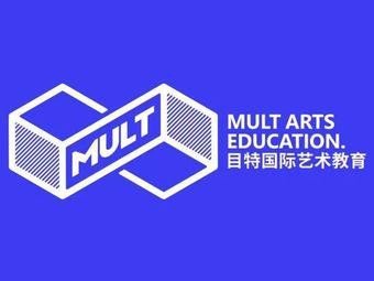 MULT目特艺术留学
