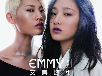 EMMY艾美造型(华远东路店)