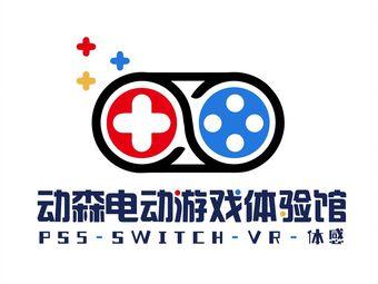 动森电动游戏体验馆PS5·SWITCH·VR·体感