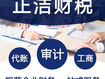 天津中稅正潔財稅有限公司