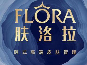 FLORA肤洛拉皮肤管理(呈贡店)