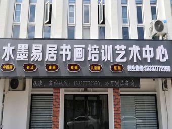 水墨易居书画培训艺术中心