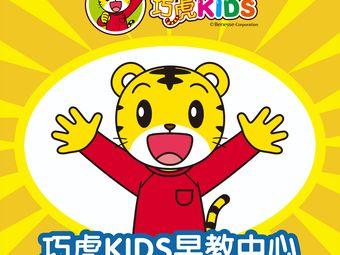 巧虎KIDS早教中心(五缘湾天虹店)