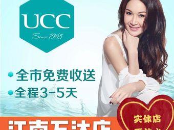 UCC国际洗衣(江南万达店)