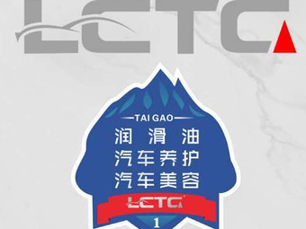 LCTG泰高养车