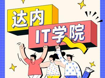达内IT学院(哈尔滨中心)