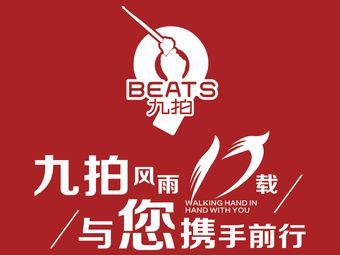 九拍音乐教育体验中心(大连高新校区)