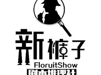 新褲子·剧本推理社(三盛店)