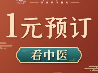 上海徐浦中醫醫院