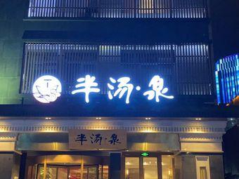 半汤·泉(奉化店)