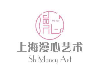 上海漫心艺术