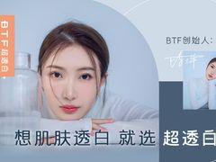 BTF超透白护肤连锁的图片