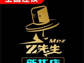 z先生密室逃脱俱乐部(新华一店)