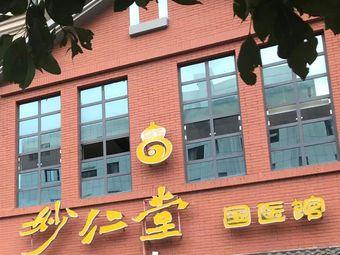 妙仁堂国医馆