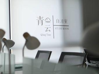 青云自习室(北美N1店)