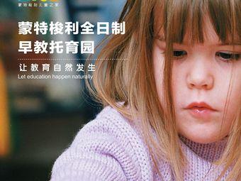 蒙特梭利儿童之家(曲江正荣彩虹谷校区)