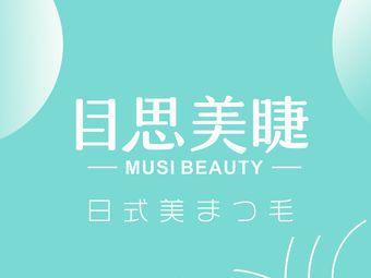 Musi Beauty目思美睫の日式定制